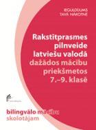 Rakstītprasmes pilnveide latviešu valodā dažādos mācību priekšmetos 7.‒9. klasē