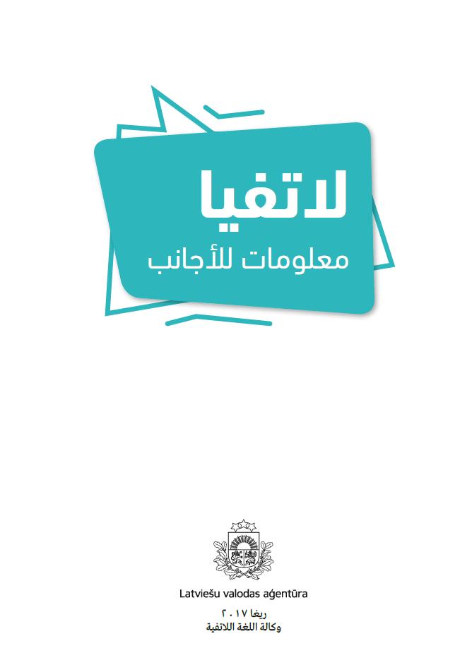 Uzziņu materiāli par Latviju ārzemniekiem (Arābu valodā)